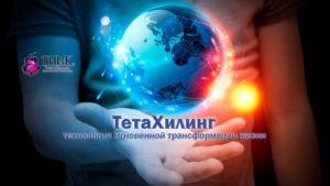 ThetaHealing® Продвинутый курс