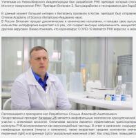 Есть решение в борьбе с коронавирусом РНК препарат Виталанг -2