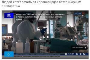 Людей хотят лечить от коронавируса ветеринарным препаратом